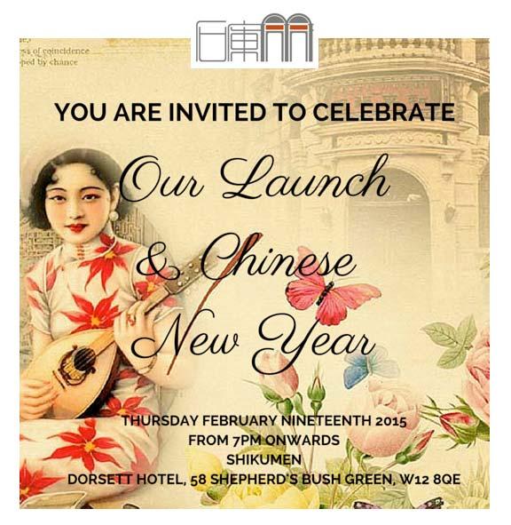 Shikumen Launch Invite